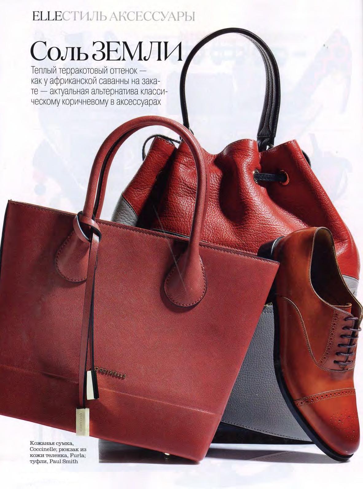Терракотовая сумка - в стиле последних тенденций