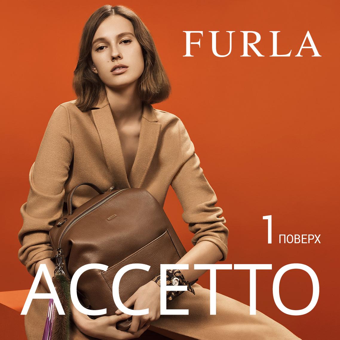 Спешите на открытие нового бутика Accetto в Харькове